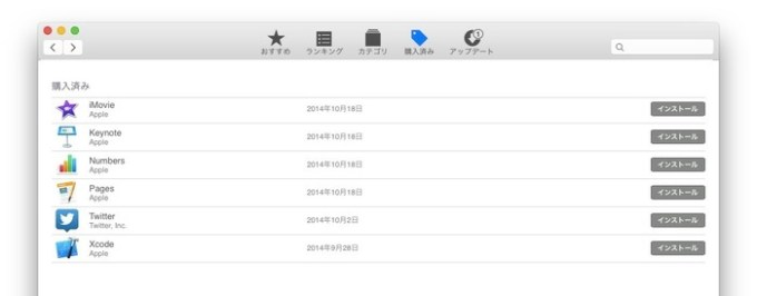 Mac-App-Store-iPhoto-list2
