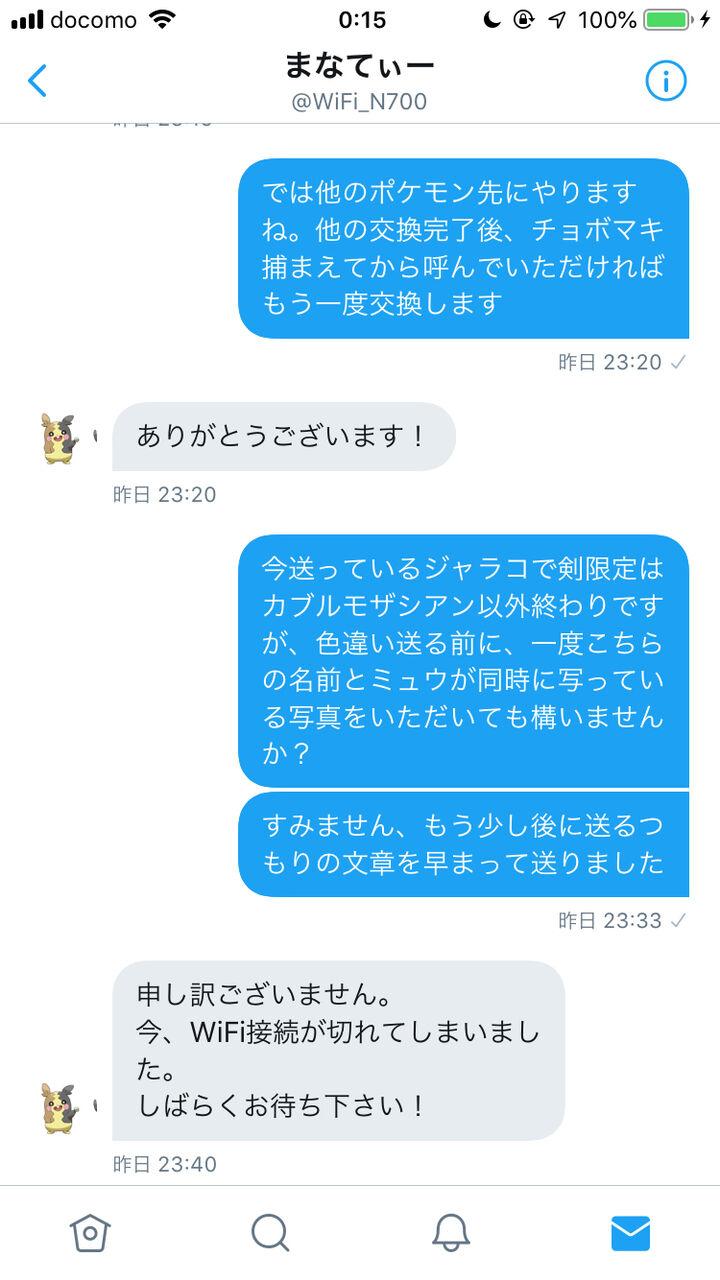 掲示板 盾 交換 ポケモン 剣
