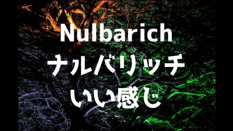 Nulbarichナルバリッチいい感じ