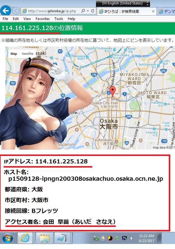 会田早苗の IPアドレス