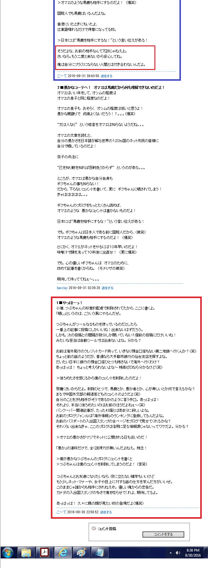 『つぶちゃんは愚かなスパマー』の記事についたコメント (PART 2)