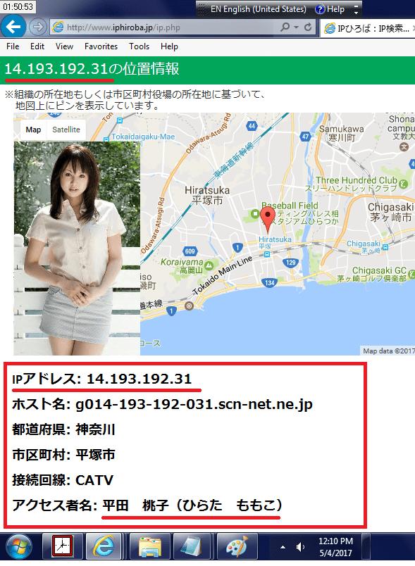 IPアドレス: 14.193.192.31 神奈川県の平塚市に住んでいる平田 桃子(ひらた ももこ)さん