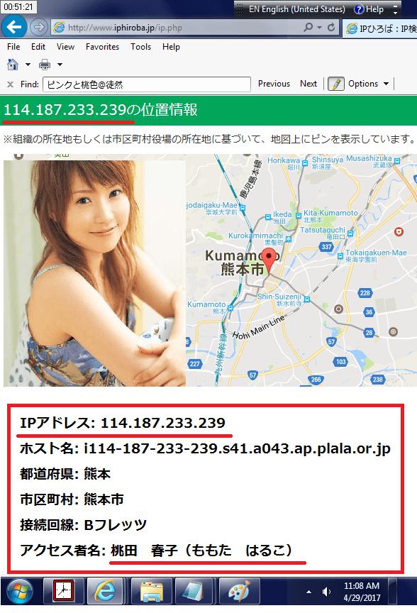 IPアドレス: 114.187.233.239 熊本市に住んでいる桃田 春子(ももた はるこ)さん