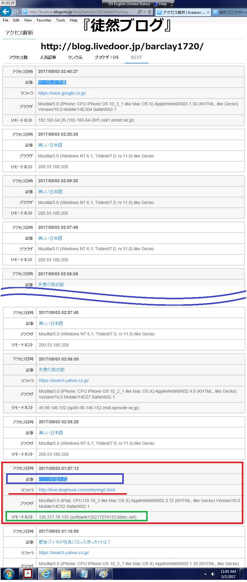 ライブドア『徒然ブログ』の日本時間で2017年5月3日の午前1時16分から午前2時40分までの約1時間半の「生ログ」の一部