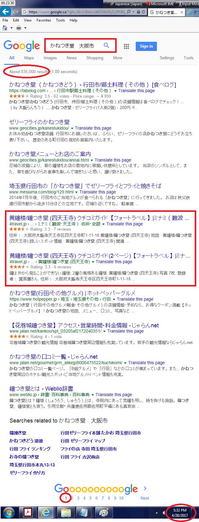 日本のGOOGLEで「かねつき堂 大阪市」と入れて検索した結果