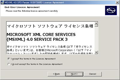 Windows 2000に適用されない XML Core Service の不具合修正 - Windows 2000 ...