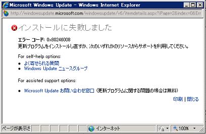 BITS 2.5 が壊れた Windows XP SP3 に再インストール - Windows 2000 Blog