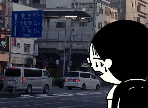 第二部01_小田原まで