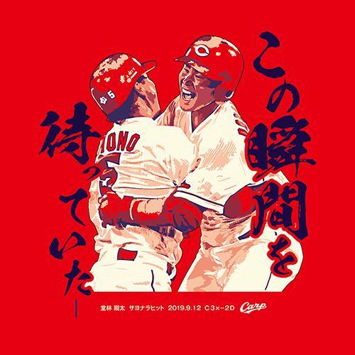 堂林翔太サヨナラTシャツ (2)