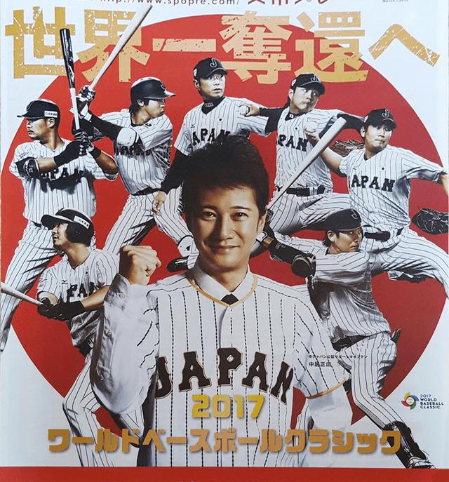 WBC侍ジャパン公認サポーター中居正広