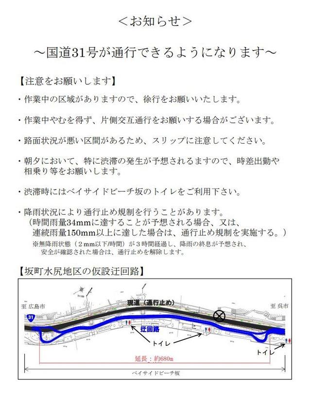 広島県国道31号線迂回路駐車場_02
