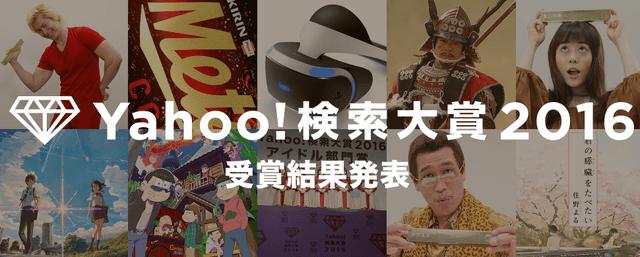 ヤフー検索大賞