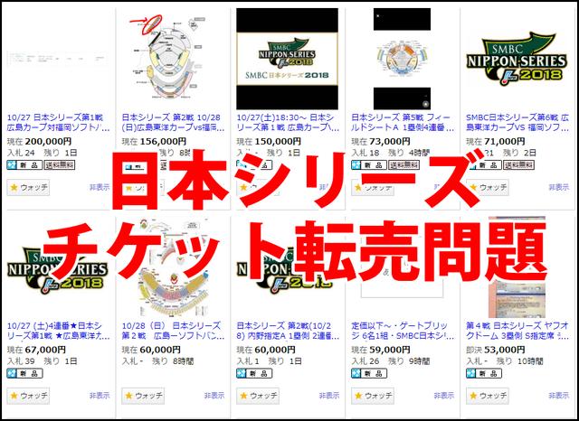 日本シリーズチケット転売問題広島カープソフトバンク