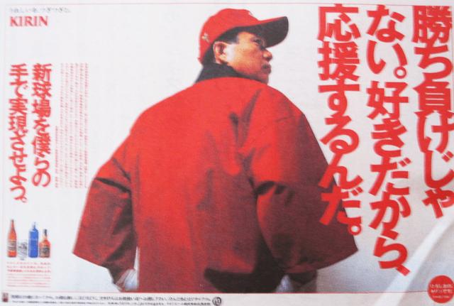 キリンビール_広島カープ_広告