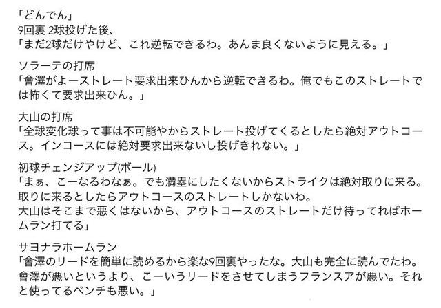 どんでん予言広島阪神大山サヨナラ3ランホームラン
