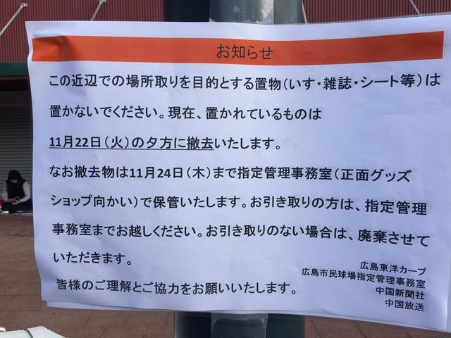 広島カープ場所取りシート撤去