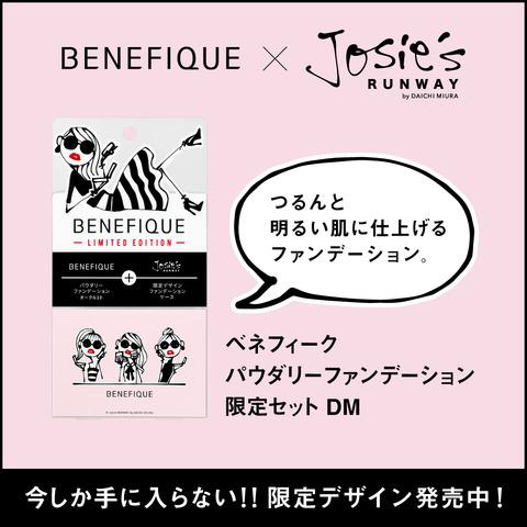 【LINE用】BQジョシーコラボ③