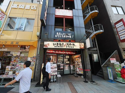 799px-いきなり^ステーキ_神保町店_-_panoramio_R