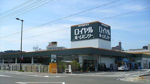 800px-Royal_Home_Center_R