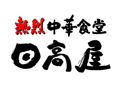 img_hidakaya18