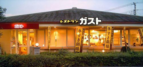 1200px-Gusto_Restaurant_in_Japan_03_R