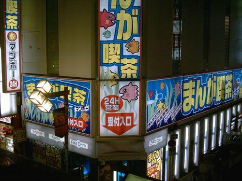 Manboo_(Internet_cafe)_japan_No2_R