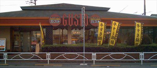 Gusto_Restaurant_in_Japan_16_R