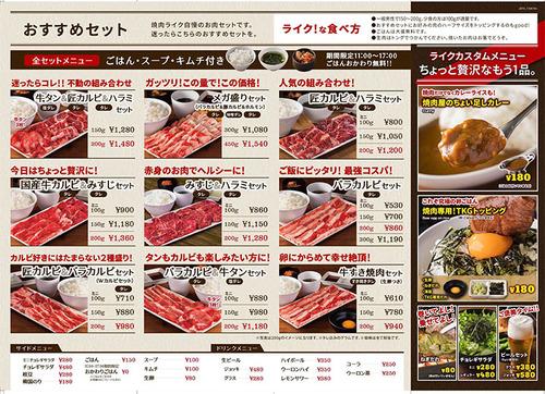 yakiniku-like-menu