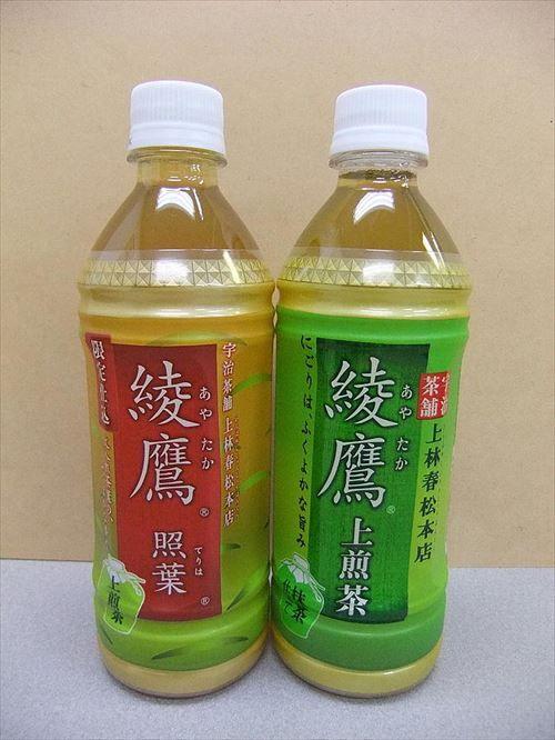 AYATAKA,_Green_tea_R