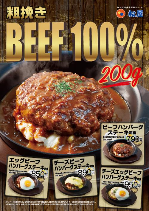 181218_beef