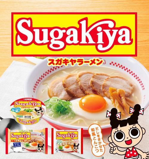 img_sugakiyaTOP_sp