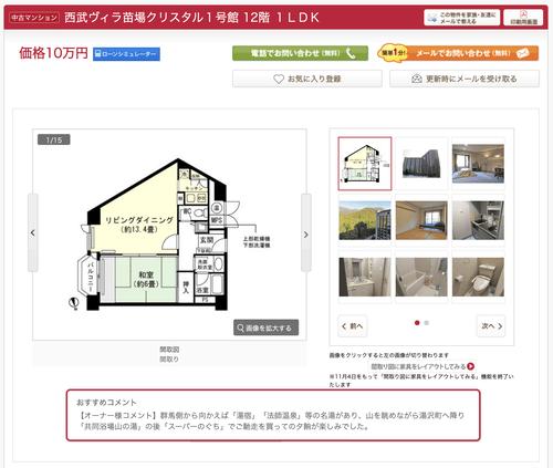 新潟のマンション