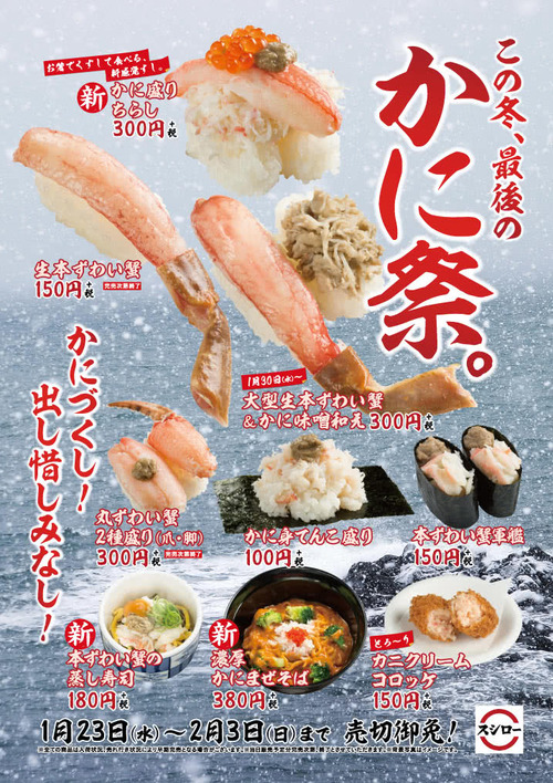 0121_kanimatsuri_poster_haikayou (2)