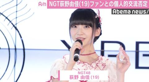 【悲報】NGT48荻野由佳さんがモバメでキレる?
