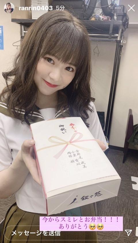 【朗報】チーム8舞台の差し入れが叙々苑弁当!!!【AKB48】