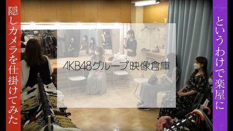 【乃木坂に、越されました】次週「楽屋を隠し撮り」が完全にヤラセ企画www【#AKB48の大逆襲】