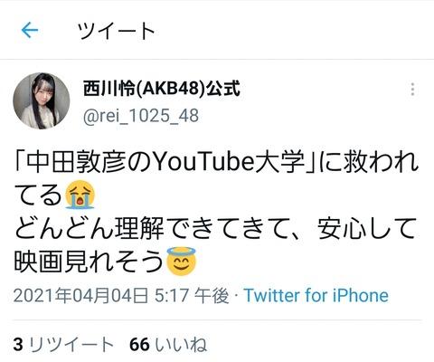 【悲報】AKB48西川怜ちゃん中田敦彦信者だった…