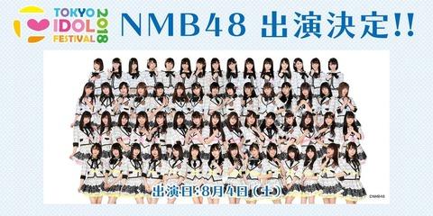 【NMB48】2018年夏、最新序列がこちら