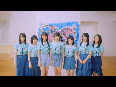 【STU48】新曲MV「海の色を知っているか?」センターはなんと!