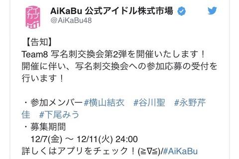 【朗報】チーム8横山結衣、下尾みう、谷川聖、永野芹佳「写名刺交換会」開催決定!!!