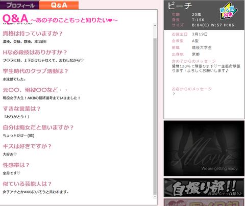【朗報】AKB48最終選考候補者が風俗デビューwwwwww