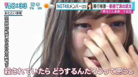 【NGT48】「中井りかの彼氏」とされる人物と襲撃犯が山口真帆を侮辱する「ハレンチ音頭」をTwitterで公開していた