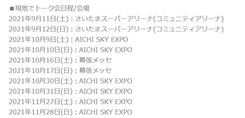 【朗報】SKE48さん「現地でトーク会やるぞ!」