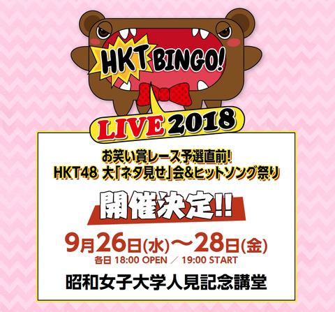 【悲報】昭和女子大学人見記念講堂で開催されるHKTBINGOライブが落選祭りwww