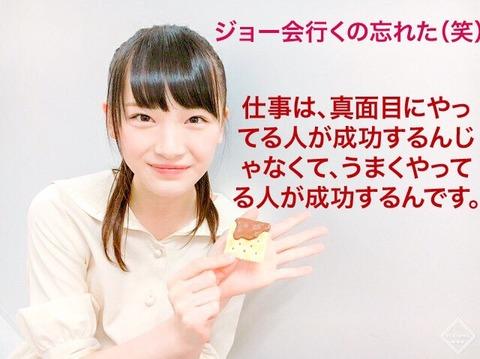 【NGT48暴行事件】人望民「太野彩香は全て知ってたんじゃないかな?」