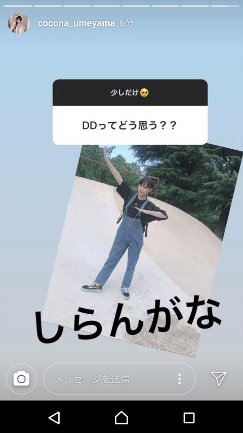 【速報】NMB48梅山恋和ちゃん(16)ついにあの話題についてお気持ち表明!!!