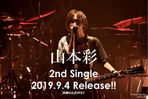 【朗報】山本彩が9月4日に2ndシングルをリリース!フェス会場盛り上がり必至のアッパーロックチューン
