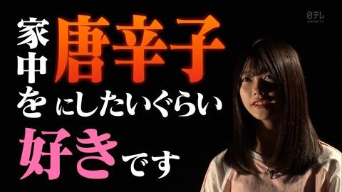 【AKB48】千葉恵里ちゃん(14歳)「家中を唐辛子にしたいくらい好きです」と料理に唐辛子をかけまくる激辛好き