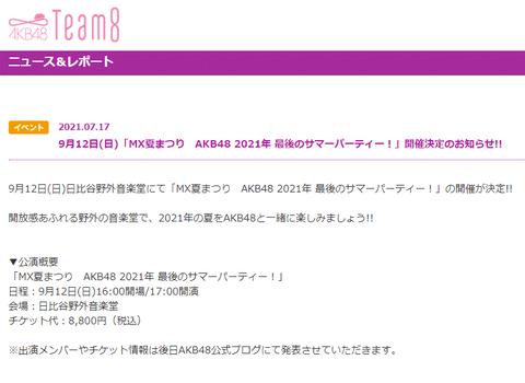 AKB48「最後のサマーパーティーです」←解散すんの?