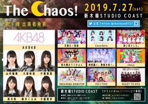 【悲報】AKB48矢作萌夏さん、ツアー、新公演、AKBINGOに続いて、アイドルイベントも干される